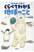 北極と南極の「へぇ~」 くらべてわかる地球のことの本