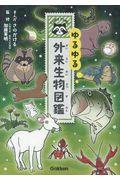 ゆるゆる外来生物図鑑の本