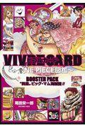 "VIVRE CARD~ONE PIECE図鑑~BOOSTER PACK ""四皇""ビッグ・マム海賊団!の本"