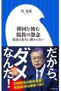韓国を蝕む儒教の怨念の本