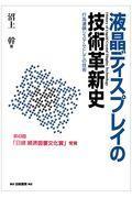OD>液晶ディスプレイの技術革新史の本
