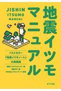 地震イツモマニュアルの本
