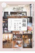 函館素敵なカフェ&お店案内の本