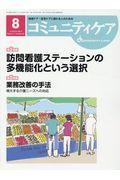 コミュニティケア 2019年8月号(Vol.21 No.09)の本