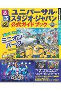 るるぶユニバーサル・スタジオ・ジャパン公式ガイドブックの本