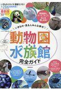 動物園&水族館完全ガイドの本