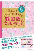 hime式イラスト&書いて覚える韓国語文法ドリルの本