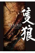 SEKIRO:SHADOWS DIE TWICEの本