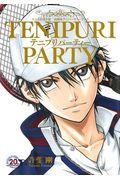 TENIPURI PARTYの本