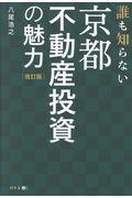 改訂版 誰も知らない京都不動産投資の魅力の本
