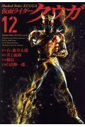 仮面ライダークウガ 12の本
