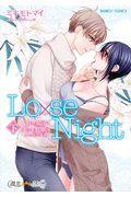 Lo×se Night 下の本
