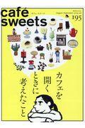 cafe´ sweets vol.195の本