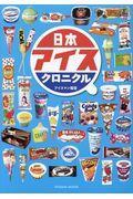 日本アイスクロニクルの本