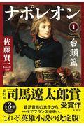 ナポレオン 1の本