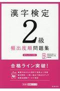 漢字検定2級頻出度順問題集の本