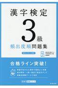 漢字検定3級頻出度順問題集の本