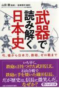 武器で読み解く日本史の本