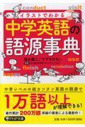 イラストでわかる中学英語の語源事典の本