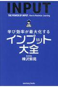 学び効率が最大化するインプット大全の本
