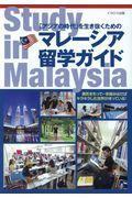 マレーシア留学ガイドStudy in Malaysiaの本