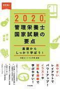 管理栄養士国家試験の要点 2020年版の本