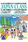 JAPAN CLASS ニッポンがまたハードルを上げてきたぞ!の本