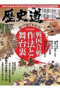 歴史道 Vol.5の本