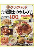 クックパッド☆栄養士のれしぴ☆BEST100の本