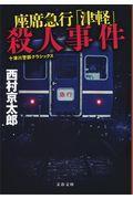 新装版 座席急行「津軽」殺人事件の本