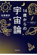 14歳からの宇宙論の本