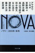 NOVA 2019年秋号の本