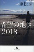 希望の地図2018の本