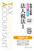 税理士試験教科書・問題集 法人税法 1 2020年度版の本
