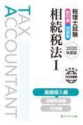 税理士試験教科書・問題集 相続税法 1 2020年度版の本