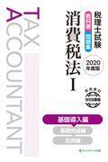 税理士試験教科書・問題集 消費税法 1 2020年度版の本