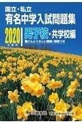 国立・私立有名中学入試問題集男子校・共学校編 2020年度用の本
