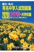 国立・私立有名中学入試問題集女子校・共学校編 2020年度用の本