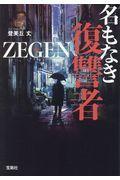 名もなき復讐者ZEGENの本