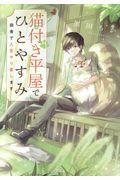 猫付き平屋でひとやすみの本