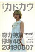 別冊カドカワ総力特集欅坂46 20190807の本