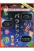 パラドックス 数学編の本