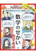 数学のせかい 数学者編の本