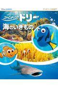 ファインディング・ドリー海のいきものの本
