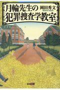 月輪先生の犯罪捜査学教室の本