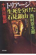 十津川警部トリアージ生死を分けた石見銀山の本