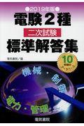 電験2種二次試験標準解答集 2019年版の本