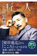 行人(MP3データCD)の本