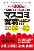 マスコミ就職完全ガイド 2022~23年度版の本