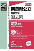 奈良県公立高等学校過去問特色選抜 2020年度受験用の本